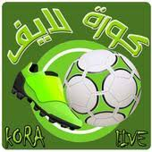 Photo of تحميل تطبيق كورة لايف للاندرويد – Download Koora Live