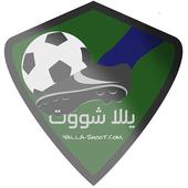 Photo of تحميل تطبيق يلا شوت – Download Yalla Shoot