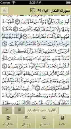 ayat-al-quran-for-android-and-iphone-screenshot