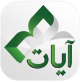 تحميل برنامج القران الكريم ايات Ayat: Al Quran للاندرويد والايفون والايباد