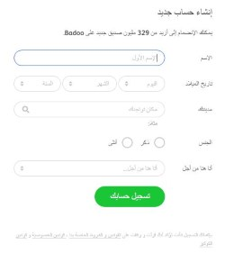 badoo-sign-up-screenshot