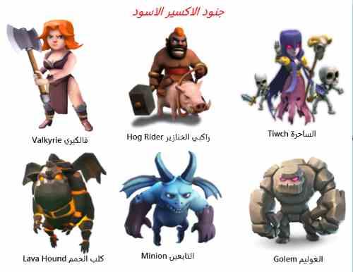 black-elixir-soldiers-clash-of-clans-screenshot