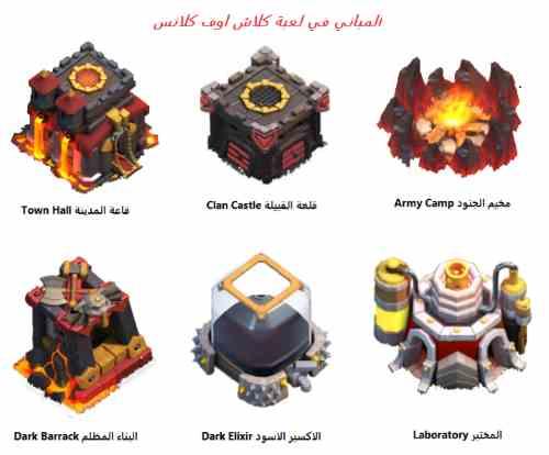 buildings-clash-of-clans-screenshot
