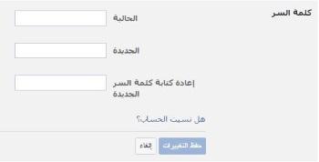 change-password-facebook-account-screenshot