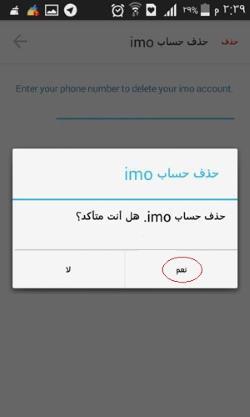 confirm-delete-account-imo-screenshot