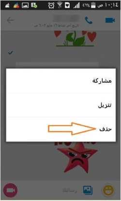 delete-talks-in-imo-screenshot
