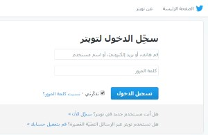 delete-twitter-account-screenshot