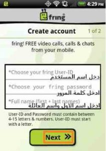 fring-sign-up-screenshot