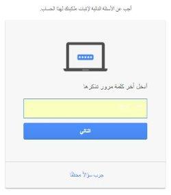استرداد حساب جيميل Gmail – استرجاع كلمة مرور جيميل Gmail
