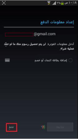 greate-account-in-google-play-screenshot