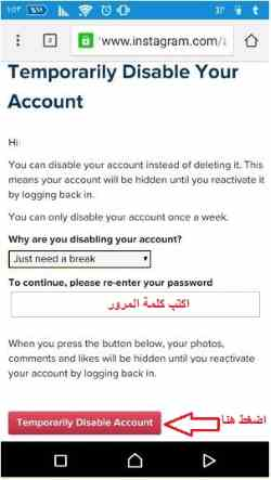 how-to-temporarily-disable-my-account-in-instagram