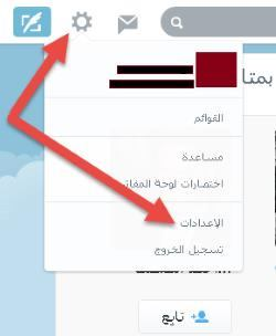 select-setting-in-twitter-screenshot