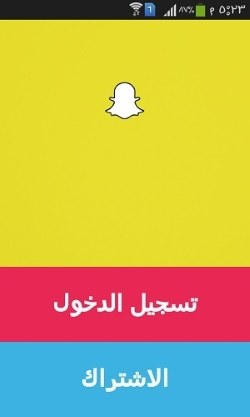 Snapchat Sign up Screenshot