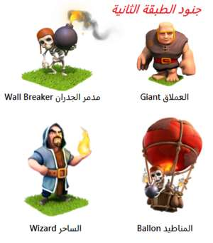 the-second-layer-soldiers-clash-of-clans-screenshot