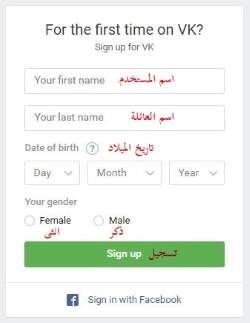 vk-sign-up-screenshot