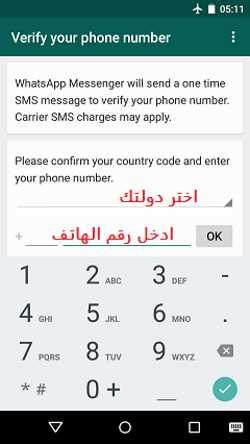 whatsapp-sign-up-screenshot