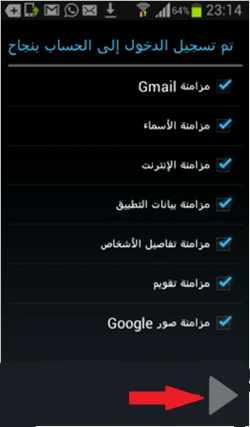 synchronization-all-google-servies-screenshot