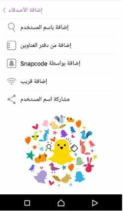 Add Firends in Snapchat
