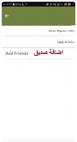 add-friends-in-imo
