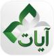 Photo of تحميل برنامج القران الكريم ايات Ayat: Al Quran للاندرويد والايفون والايباد