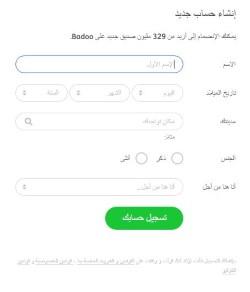 badoo-sign-up-screenshot