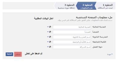 enter-persoanl-information-in-facebook-screenshot