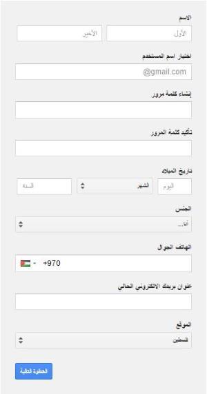 جي ميل عربي تسجيل بريد جيميل جديد وتسجيل الدخول في Gmail