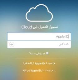 icloud-sign-up-screenshot