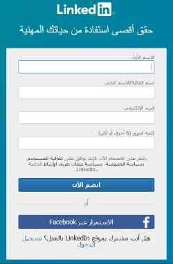linkedin-sign-up-screenshot