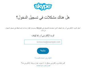 استعادة كلمة مرور السكايب – استرجاع حساب Skype