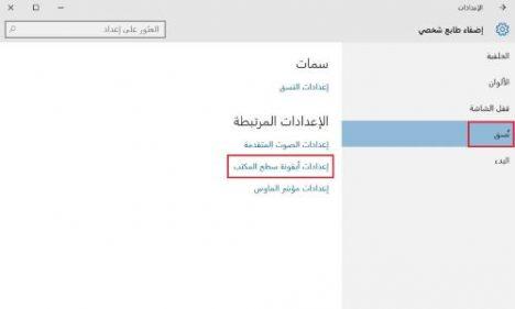 select-desktop-icon-setting-in-windows-10-screenshot