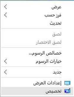 select-personalization-in-windows-10-screenshot