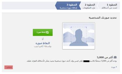 select-your-photo-in-facebook-screenshot