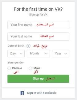 vk-sign-up-screenshot